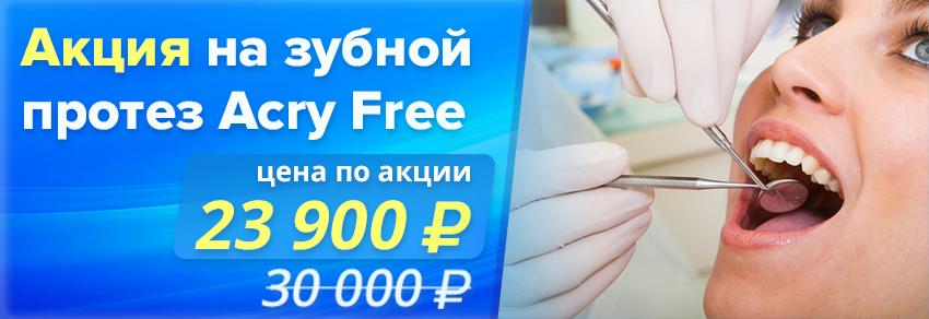 Акри фри зубные протезы цена 23900